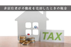 Windows-Live-Writer_d5336bf2fb60_9FFC_外国人、非居住者の不動産売却時の税金_thumb